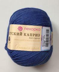 Детский каприз (Пехорка) 100-королевский синий