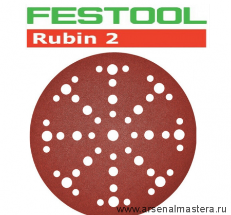 Шлифовальные круги Festool Rubin 2 STF D150/48 P220 RU2/50 575193