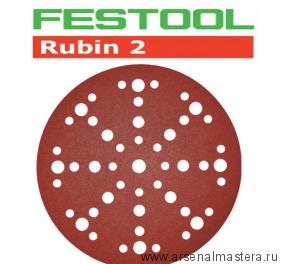 Тестовый набор 5 шт Шлифовальные круги Festool Rubin 2 STF D150/48 P180 RU2/50