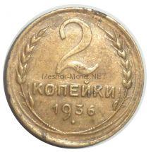 2 копейки 1936 года # 4