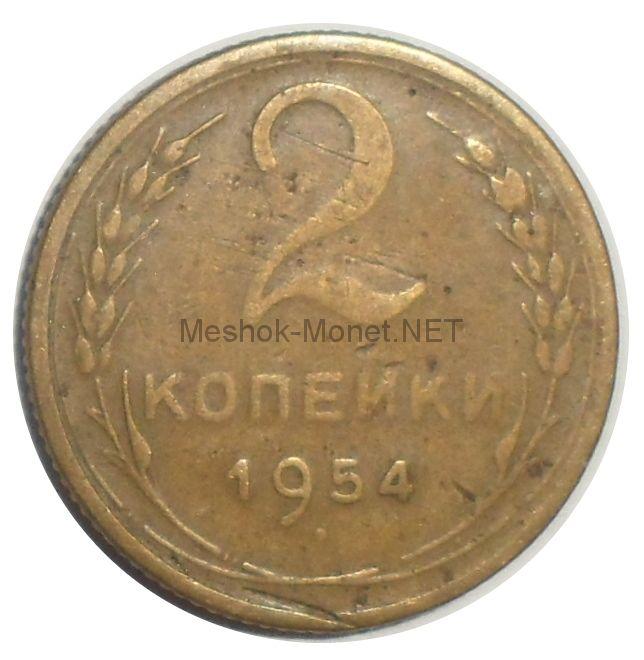 2 копейки 1954 года # 1