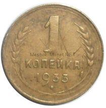 1 копейка 1933 года # 6