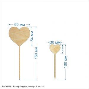 `Топпер ''Сердце'' , фанера 3 мм