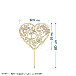 `Топпер ''Сердце Love'', размер: 100*150 мм, фанера 3 мм