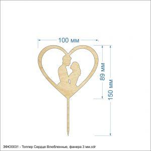`Топпер ''Сердце Влюбленные'', размер: 100*150 мм, фанера 3 мм
