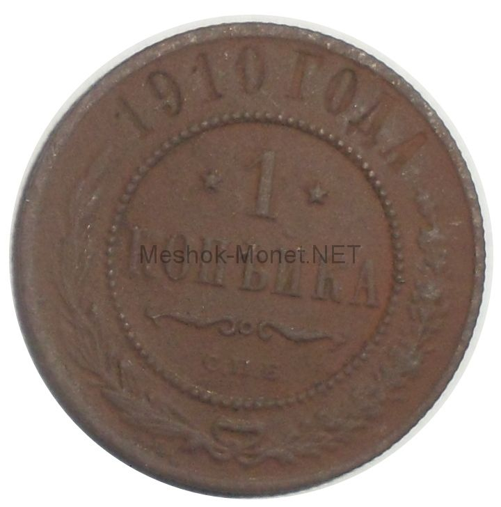 1 копейка 1910 года СПБ # 2