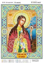 ЮМА-4437 Богоматерь Ахтырская. А4 (набор 700 рублей)