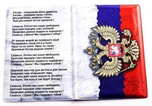 Обложка на паспорт Флаг России