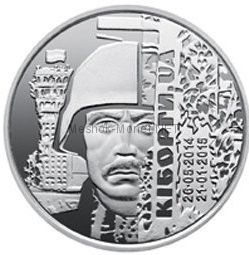 10 гривен Киборги, защитники Донецкого аэропорта