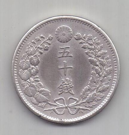 50 сен 1898 г. AUNC Япония