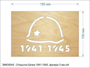 `Открытка ''Шлем 1941-1945'', размер: 150*100 мм, фанера 3 мм