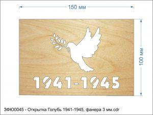 `Открытка ''Голубь 1941-1945'', размер: 150*100 мм, фанера 3 мм
