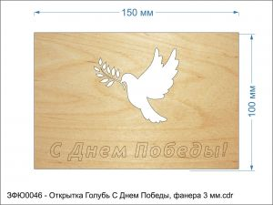 `Открытка ''Голубь С Днем Победы'', размер: 150*100 мм, фанера 3 мм