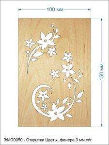 `Открытка ''Цветы'', размер: 100*150 мм, фанера 3 мм