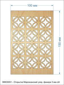 `Открытка ''Марокканский узор'', размер: 100*150 мм, фанера 3 мм