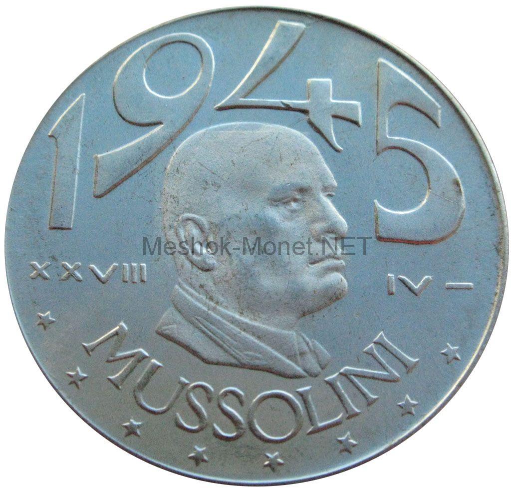 Италия 20 лир 1945 г.