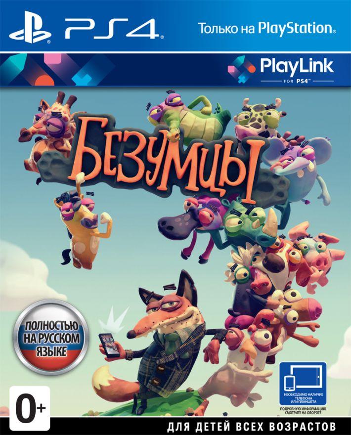 Игра Безумцы (PS4)
