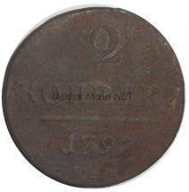 2 копейки 1797 года ЕМ Двойной удар # 1