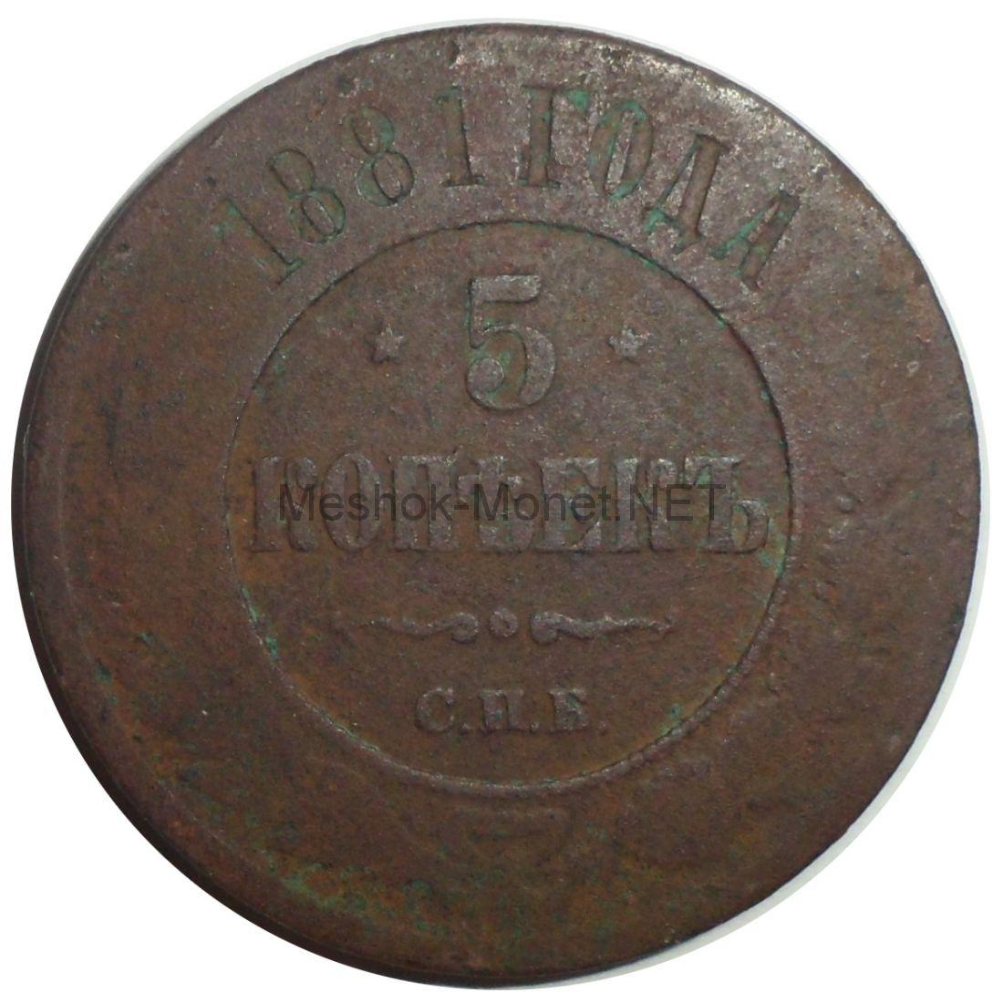 5 копеек 1881 года СПБ # 1
