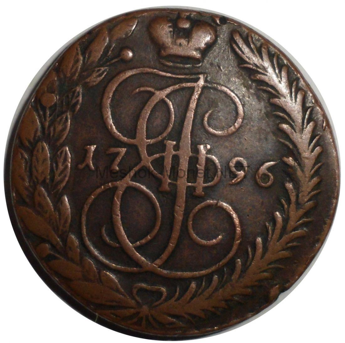 5 копеек 1796 года ЕМ # 1