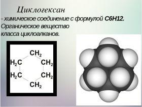 Циклогексан, 0.78 кг