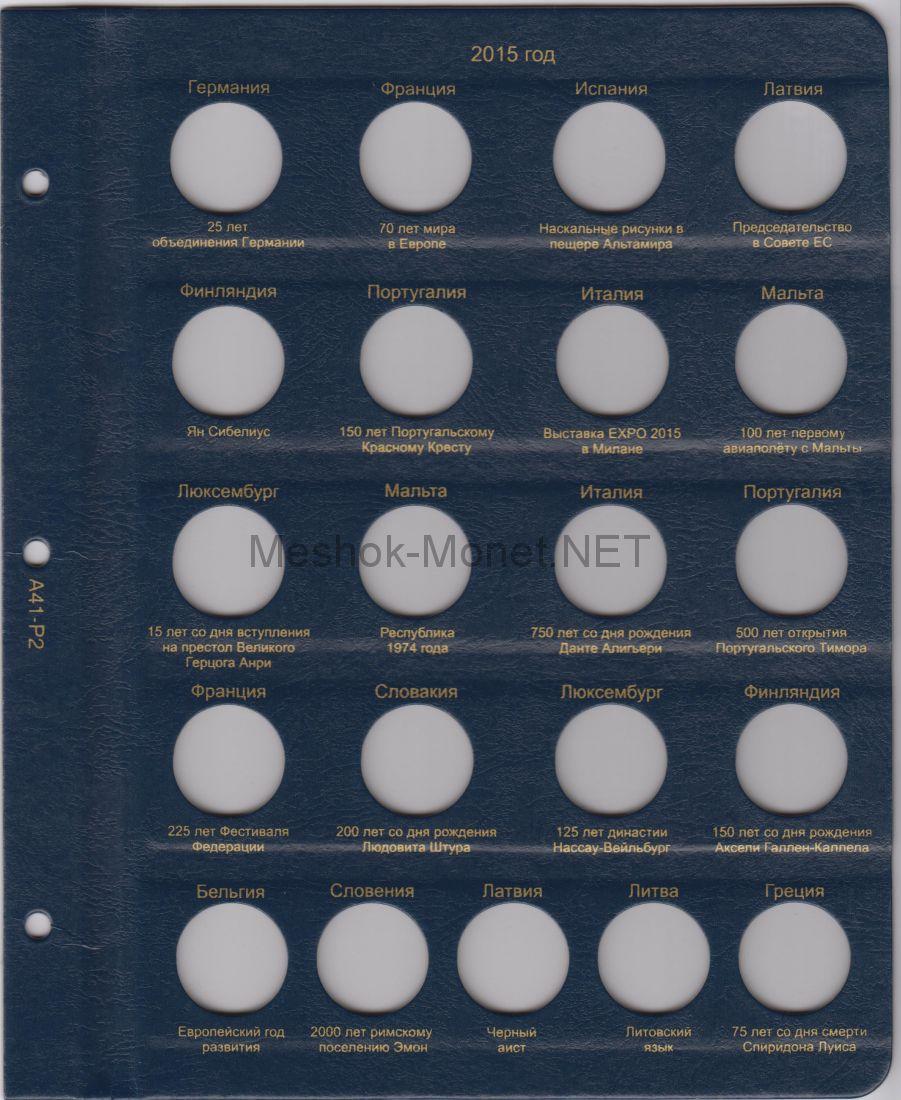 Лист для памятных и юбилейных монет 2 Евро 2015 г.