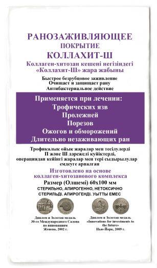 Коллахит-Ш - РАНЕВОЕ ПОКРЫТИЕ 6*10 см