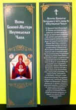 №8.Закладка с молитвой для богослужебной книги (6*19,5)