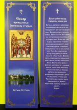 №9.Закладка с молитвой для богослужебной книги (6*19,5)