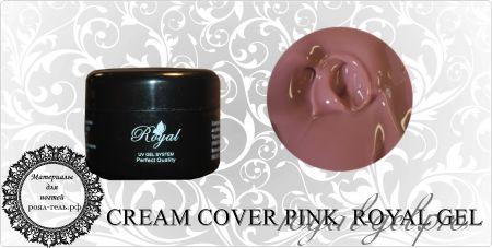 CREAM COVER PINK ROYAL GEL 5 мл