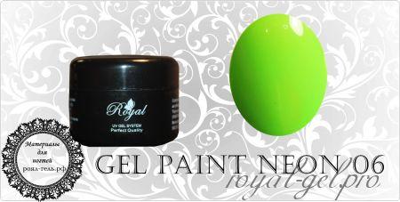 Л06  Royal NEON гель краска 5 мл.