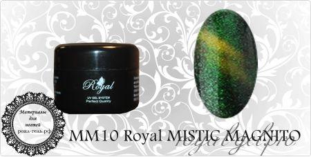 MM10 Royal MISTIC MAGNITO гель краска 5 мл.