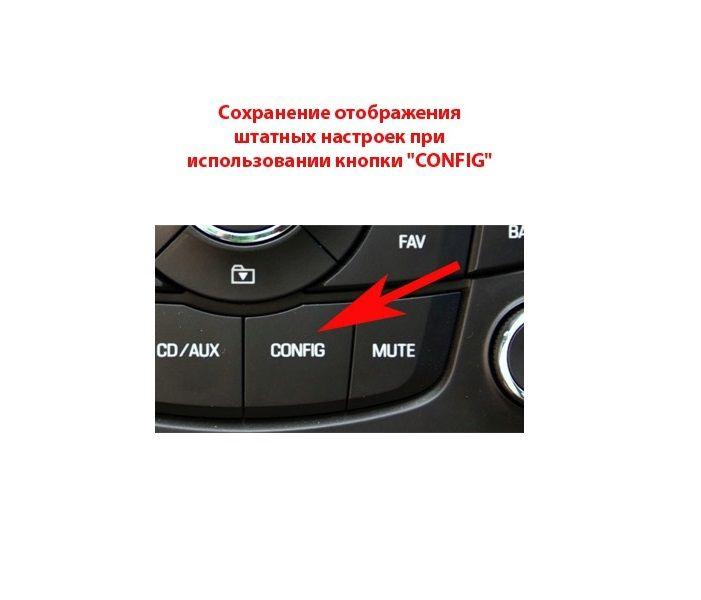 Штатная магнитола Chevrolet Orlando 2011+