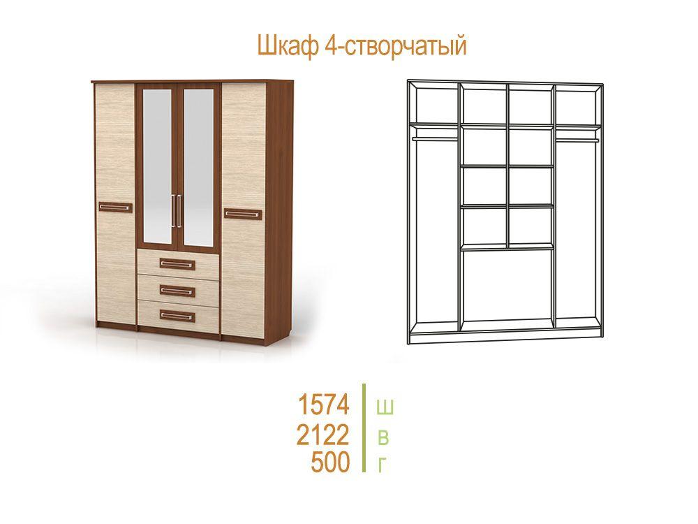 Комфорт-1 Шкаф 4-х створчатый
