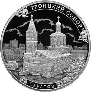 3 рубля 2018 г. Троицкий собор, г. Саратов