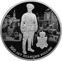 3 рубля 2018 г. 300 лет полиции России