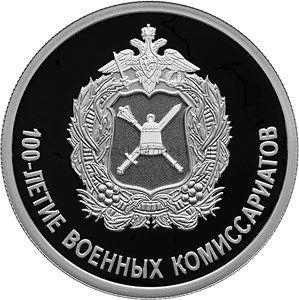 1 рубль 2018 г. 100-летие военных комиссариатов