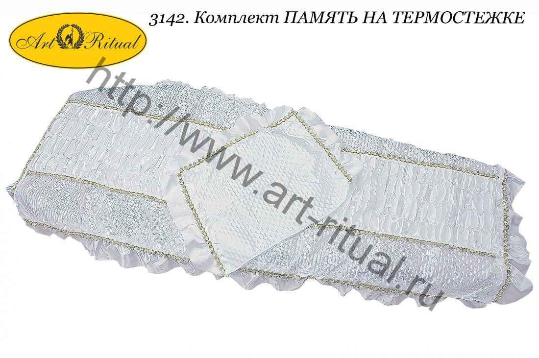 3142. Комплект ПАМЯТЬ НА ТЕРМОСТЕЖКЕ