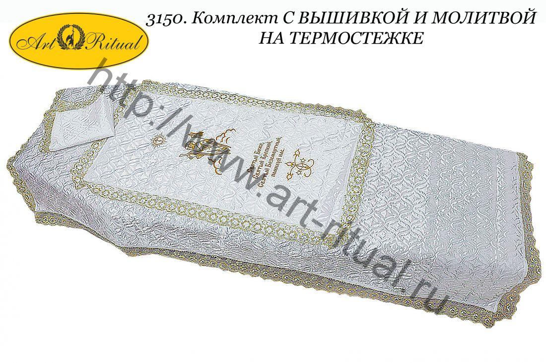 3150. Комплект С ВЫШИВКОЙ И МОЛИТВОЙ на термостежке