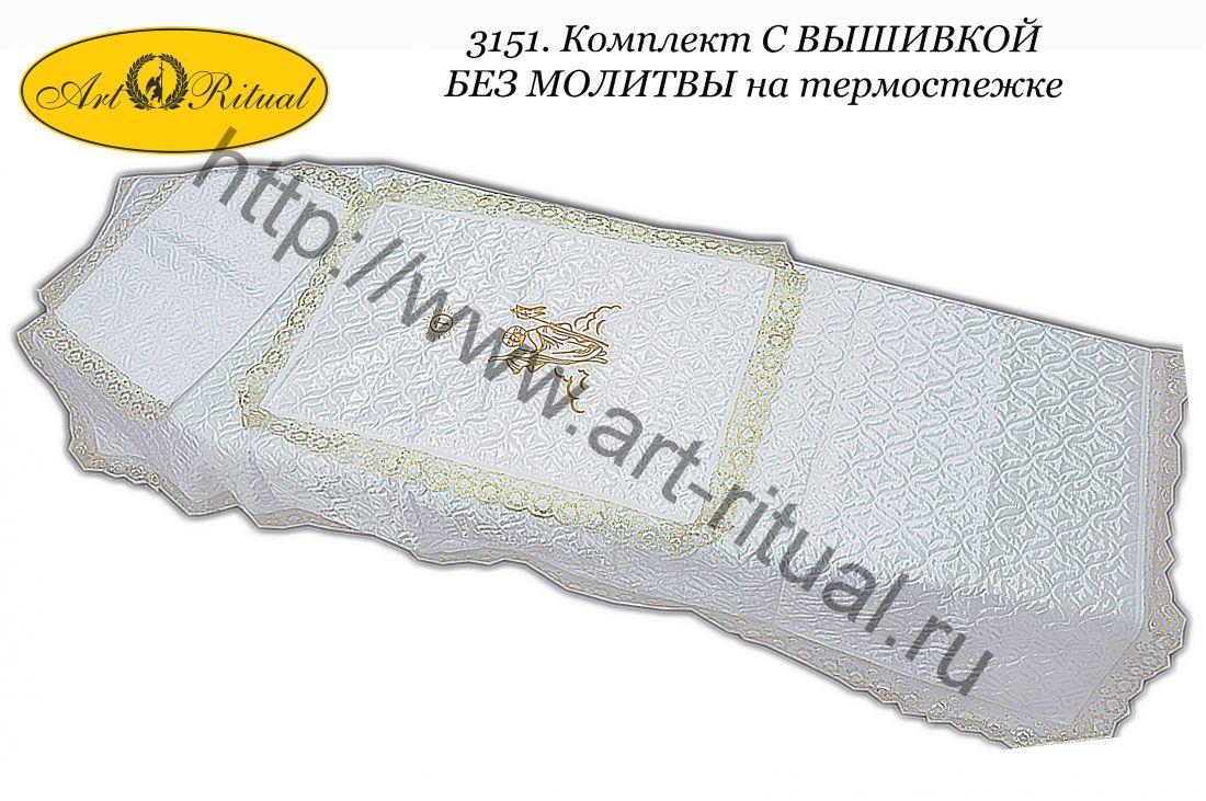 3151. Комплект С ВЫШИВКОЙ БЕЗ МОЛИТВЫ на термостежке