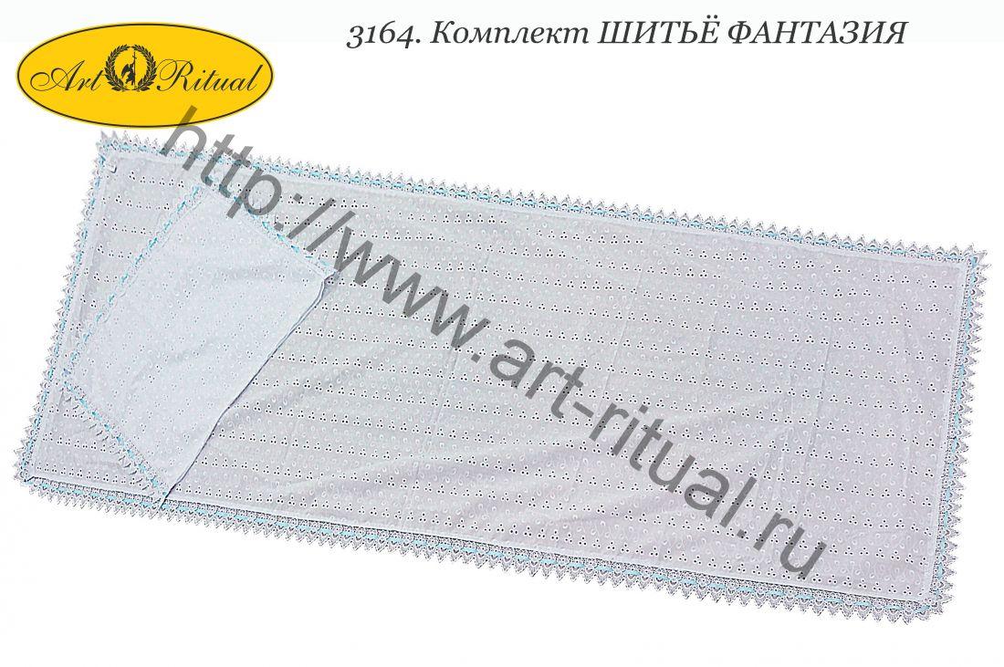 3164. Комплект ШИТЬЁ ФАНТАЗИЯ