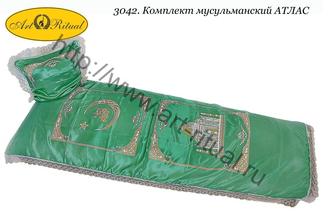 3042. Комплект мусульманский АТЛАС