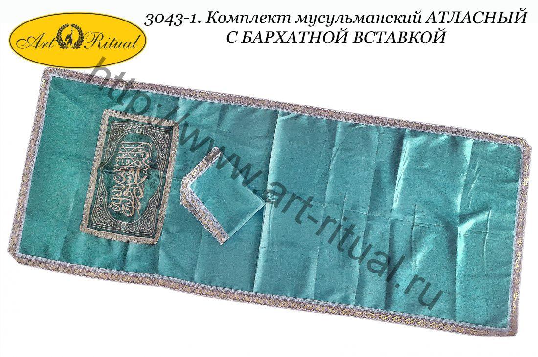 3043-1. Комплект мусульманский АТЛАСНЫЙ С БАРХАТНОЙ ВСТАВКОЙ