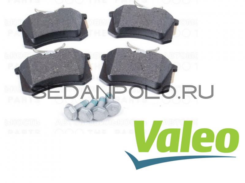 Колодки тормозные задние VALEO для Volkswagen Polo Sedan