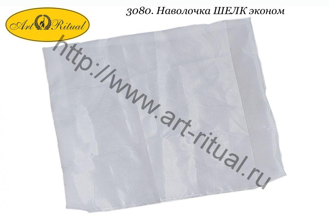 3080. Наволочка ШЕЛК-ЭКОНОМ