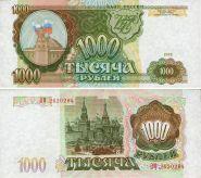 1000 РУБЛЕЙ 1993 ГОДА. НЕЧАСТАЯ ПРЕСС UNC