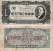 1 Червонец 1937 ГОСБАНК СССР 842078 кБ ХОРОШИЙ СОХРАН