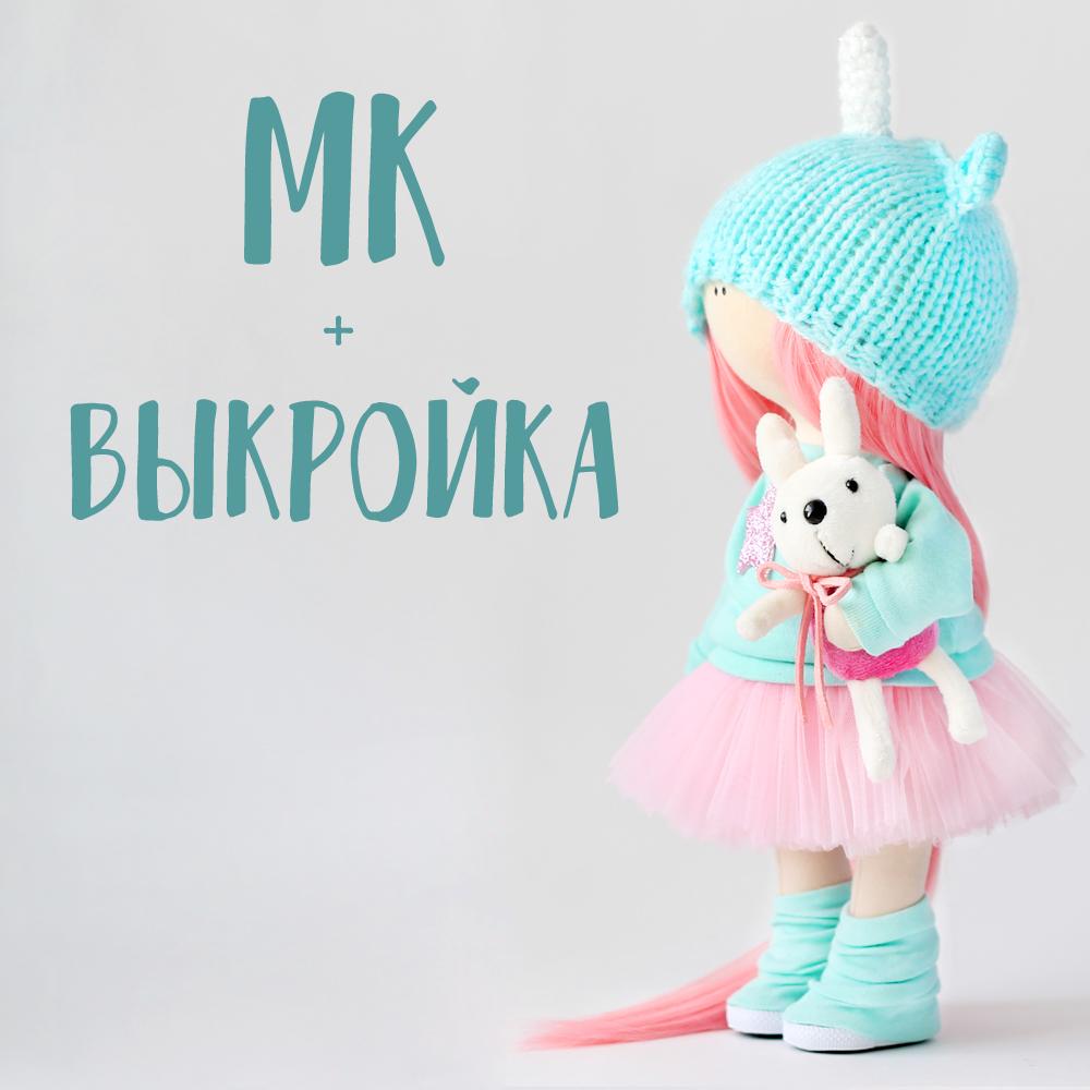 МК+выкройка Кукла Единорожка