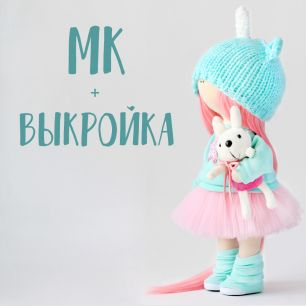 Мастер Класс + выкройка Кукла Агнес