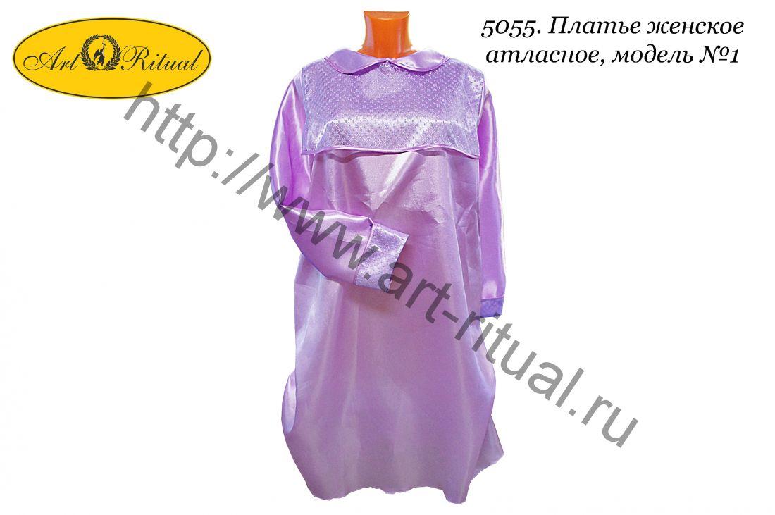 5055. Платье женское атласное, модель №1